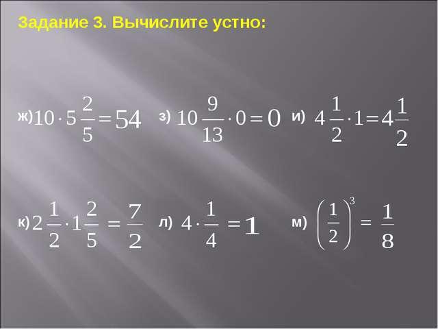 Задание 3. Вычислите устно: ж) з)и) к) л)м)
