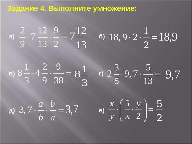 Задание 4. Выполните умножение: а) б) в)г) д)е)