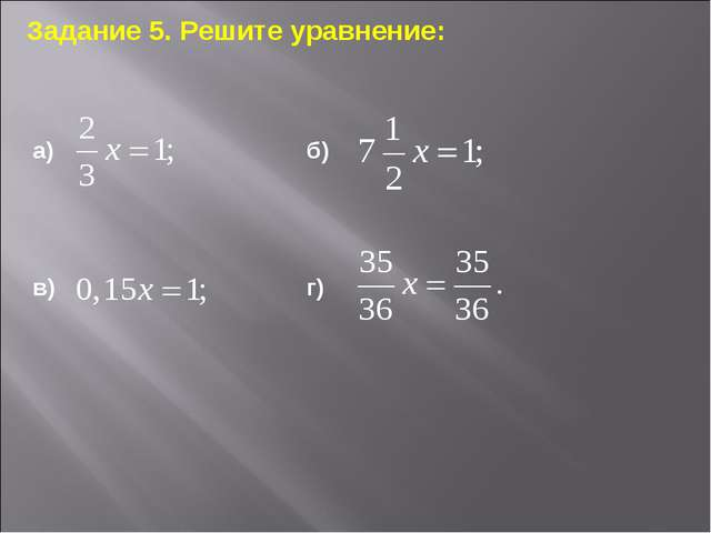 Задание 5. Решите уравнение: а) б) в)г)