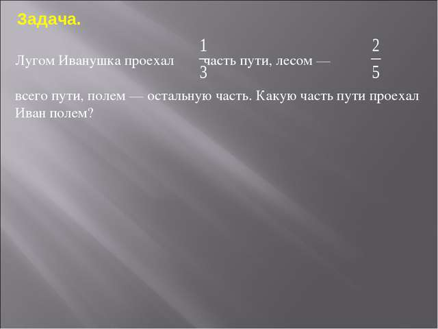 Лугом Иванушка проехал часть пути, лесом— всего пути, полем— остальную част...