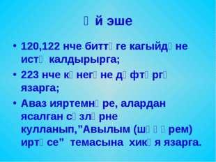 Өй эше 120,122 нче биттәге кагыйдәне истә калдырырга; 223 нче күнегүне дәфтәр