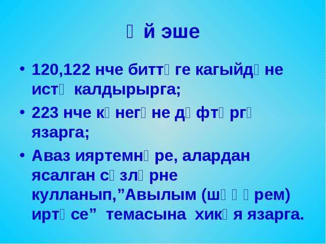 Өй эше 120,122 нче биттәге кагыйдәне истә калдырырга; 223 нче күнегүне дәфтәр...