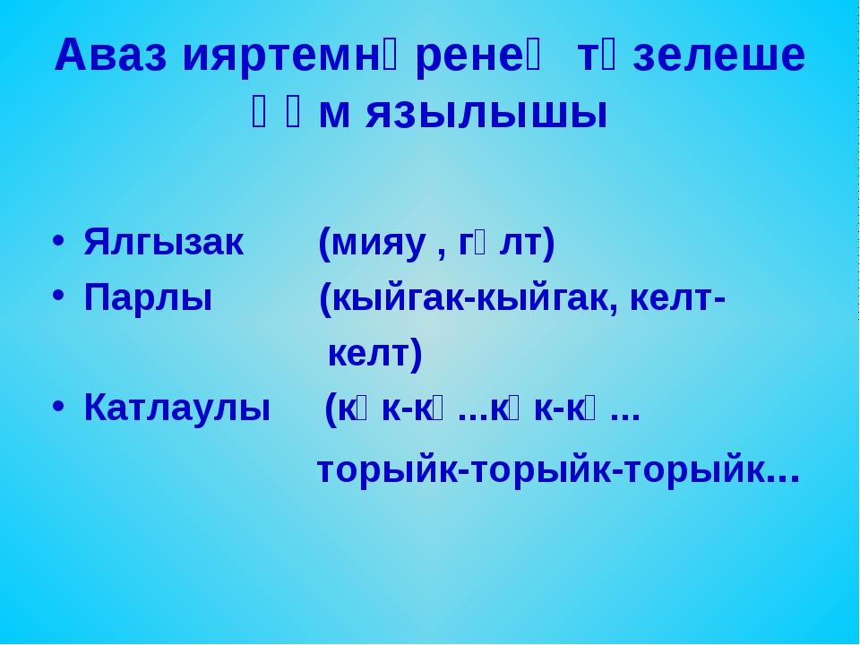 Аваз ияртемнәренең төзелеше һәм язылышы Ялгызак (мияу , гөлт) Парлы (кыйгак-к...