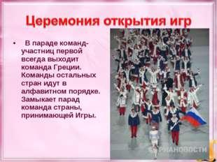 В параде команд-участниц первой всегда выходит команда Греции. Команды остал