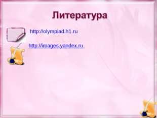 http://olympiad.h1.ru http://images.yandex.ru
