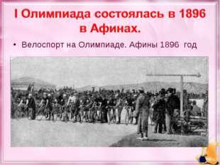 Велоспорт на Олимпиаде. Афины 1896 год