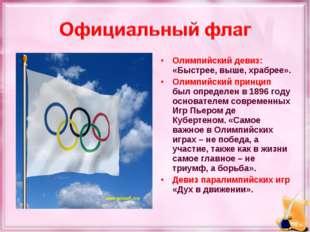 Олимпийский девиз: «Быстрее, выше, храбрее». Олимпийский принцип был определе