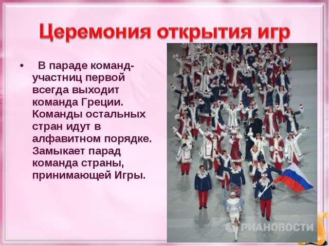 В параде команд-участниц первой всегда выходит команда Греции. Команды остал...