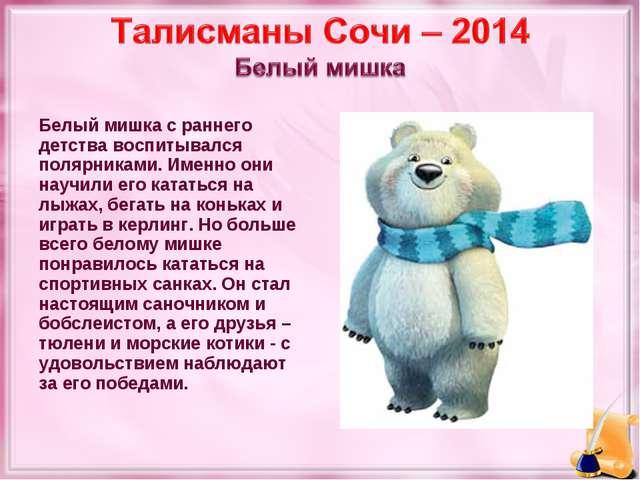 Белый мишка с раннего детства воспитывался полярниками. Именно они научили ег...