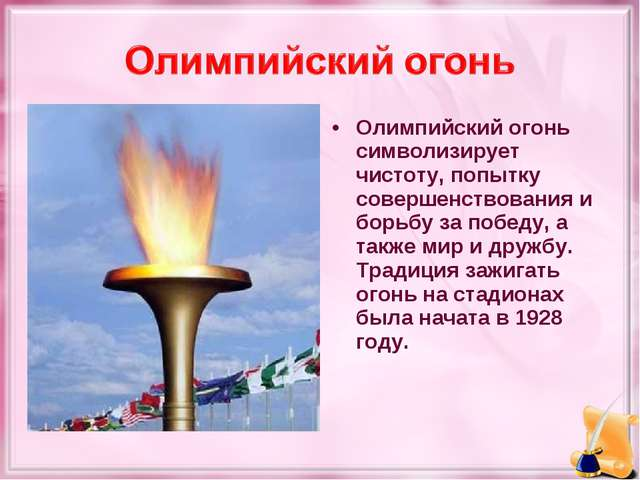 Олимпийский огонь символизирует чистоту, попытку совершенствования и борьбу з...