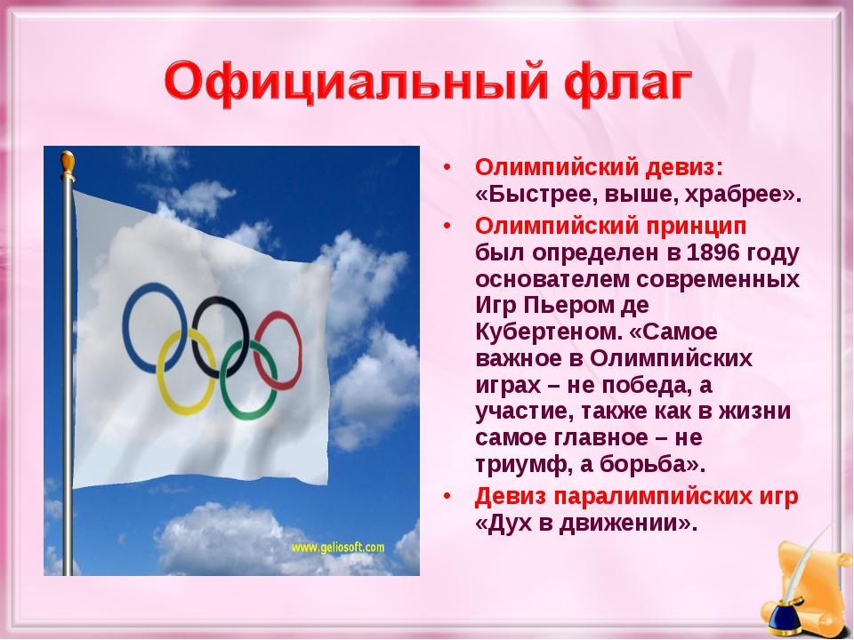 Олимпийский девиз: «Быстрее, выше, храбрее». Олимпийский принцип был определе...