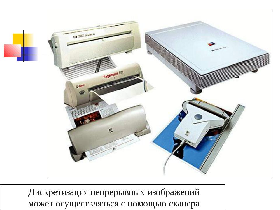 Дискретизация непрерывных изображений может осуществляться с помощью сканера