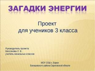Проект для учеников 3 класса Руководитель проекта: Бессонова Л. В., учитель н