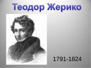 1791-1824