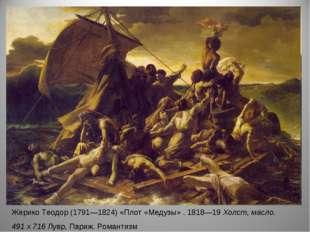 Жерико Теодор (1791—1824) «Плот «Медузы» . 1818—19 Холст, масло. 491 x 716 Лу