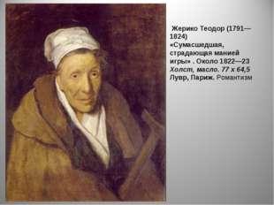Жерико Теодор (1791—1824) «Сумасшедшая, страдающая манией игры» . Около 1822