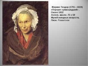 Жерико Теодор (1791—1824) «Портрет сумасшедшей» . Около 1822 Холст, масло. 7