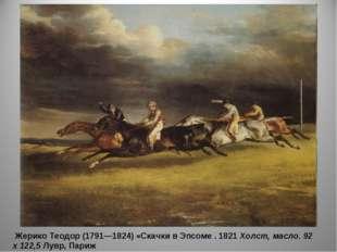 Жерико Теодор (1791—1824) «Скачки в Эпсоме . 1821 Холст, масло. 92 х 122,5 Л