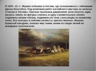 В 1820—21 гг. Жерико побывал в Англии, где познакомился с пейзажами Джона Кон