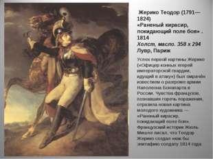 Жерико Теодор (1791—1824) «Раненый кирасир, покидающий поле боя» . 1814 Холс