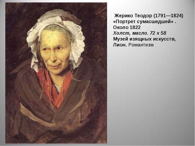 Жерико Теодор (1791—1824) «Портрет сумасшедшей» . Около 1822 Холст, масло. 7...