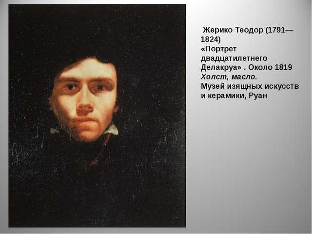 Жерико Теодор (1791—1824) «Портрет двадцатилетнего Делакруа» . Около 1819 Хо...