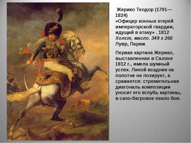 Жерико Теодор (1791—1824) «Офицер конных егерей императорской гвардии, идущи...
