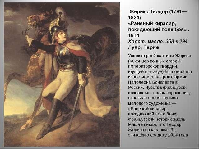Жерико Теодор (1791—1824) «Раненый кирасир, покидающий поле боя» . 1814 Холс...