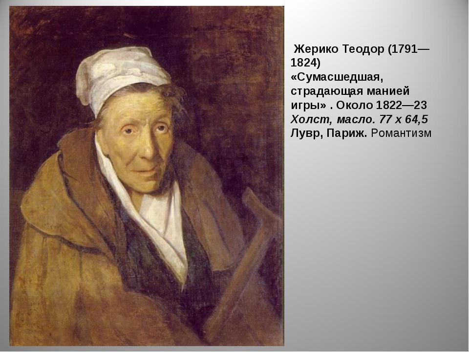 Жерико Теодор (1791—1824) «Сумасшедшая, страдающая манией игры» . Около 1822...