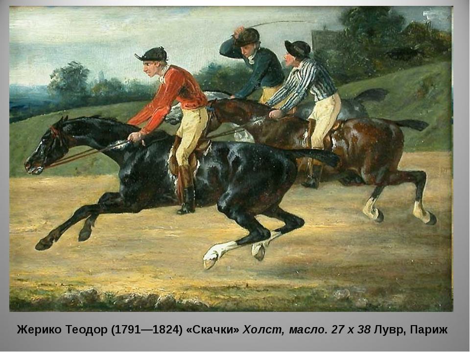Жерико Теодор (1791—1824) «Скачки» Холст, масло. 27 х 38 Лувр, Париж