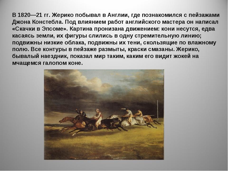 В 1820—21 гг. Жерико побывал в Англии, где познакомился с пейзажами Джона Кон...