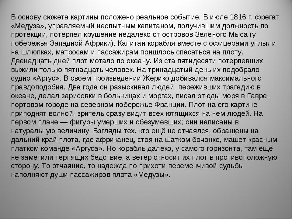 В основу сюжета картины положено реальное событие. В июле 1816 г. фрегат «Мед...