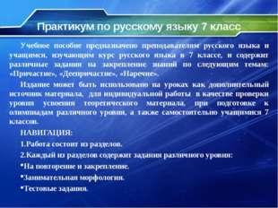 Практикум по русскому языку 7 класс Учебное пособие предназначено преподавате