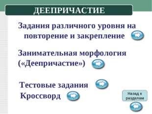ДЕЕПРИЧАСТИЕ Задания различного уровня на повторение и закрепление Заниматель
