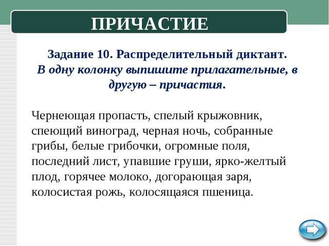 Задание 10. Распределительный диктант. В одну колонку выпишите прилагательные...