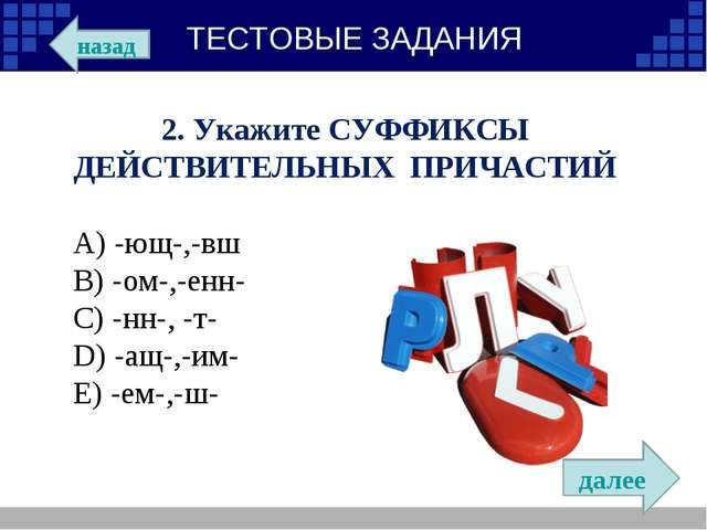 2. Укажите СУФФИКСЫ ДЕЙСТВИТЕЛЬНЫХ ПРИЧАСТИЙ A) -ющ-,-вш B) -ом-,-енн- C) -нн...