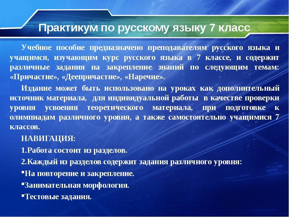Практикум по русскому языку 7 класс Учебное пособие предназначено преподавате...