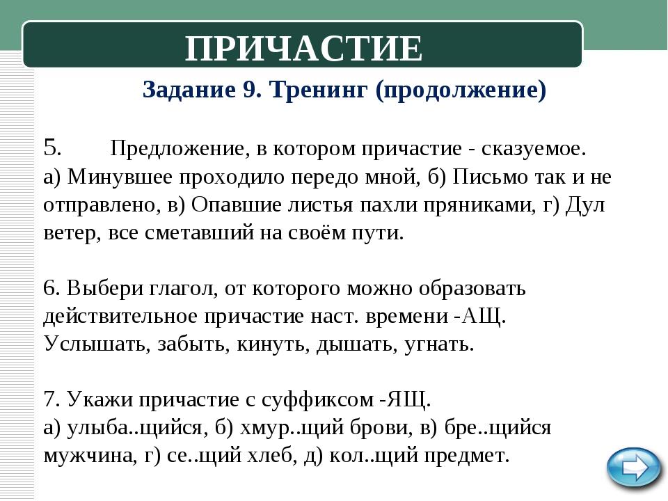 Задание 9. Тренинг (продолжение) 5.Предложение, в котором причастие - сказуе...