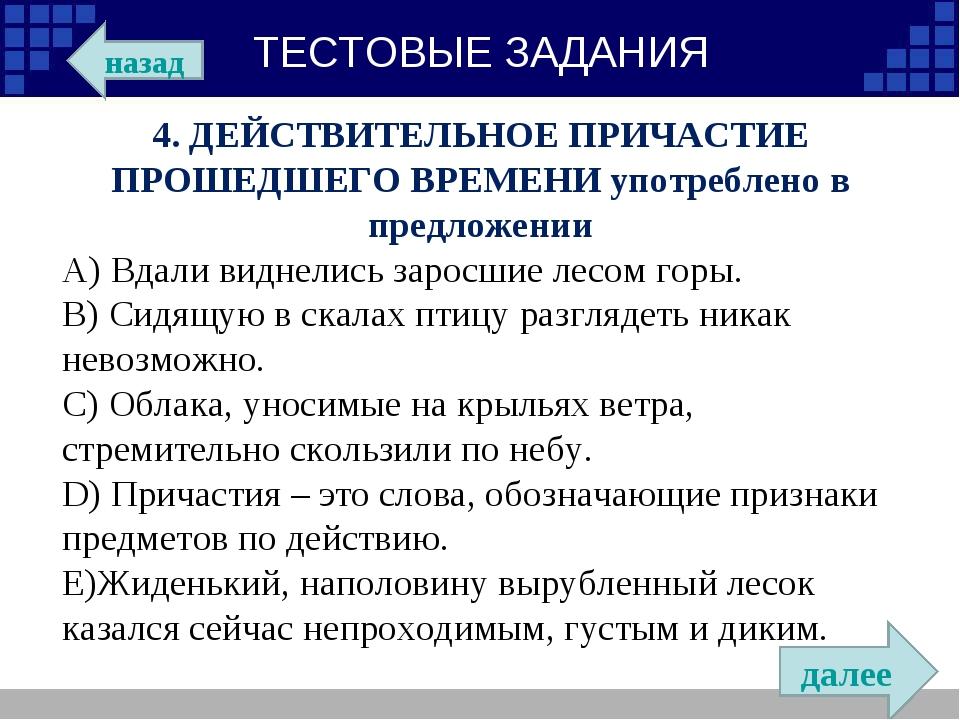 4. ДЕЙСТВИТЕЛЬНОЕ ПРИЧАСТИЕ ПРОШЕДШЕГО ВРЕМЕНИ употреблено в предложении A) В...