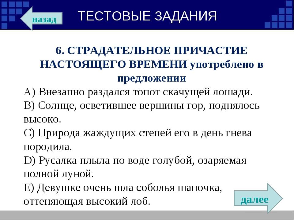 6. СТРАДАТЕЛЬНОЕ ПРИЧАСТИЕ НАСТОЯЩЕГО ВРЕМЕНИ употреблено в предложении A) Вн...