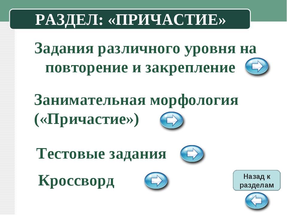 РАЗДЕЛ: «ПРИЧАСТИЕ» Задания различного уровня на повторение и закрепление Зан...