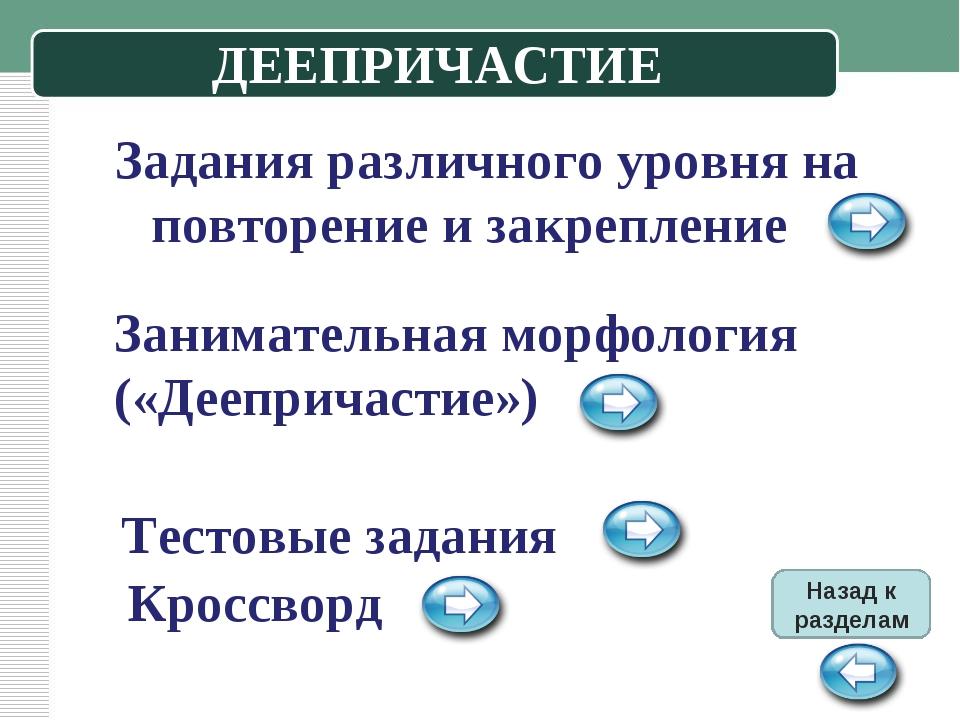 ДЕЕПРИЧАСТИЕ Задания различного уровня на повторение и закрепление Заниматель...