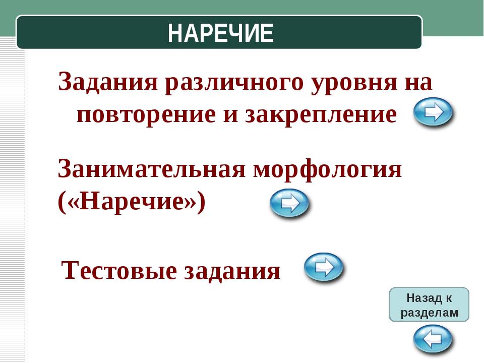 НАРЕЧИЕ Задания различного уровня на повторение и закрепление Занимательная м...