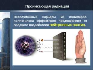 Всевозможные барьеры из полимеров, полиэтилена эффективно предохраняют от вре