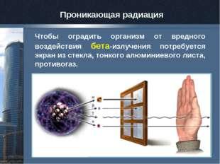 Чтобы оградить организм от вредного воздействия бета-излучения потребуется эк