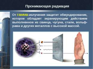 От гамма-излучения защитит обмундирование, которое обладает экранирующим дейс