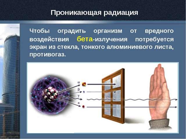 Чтобы оградить организм от вредного воздействия бета-излучения потребуется эк...