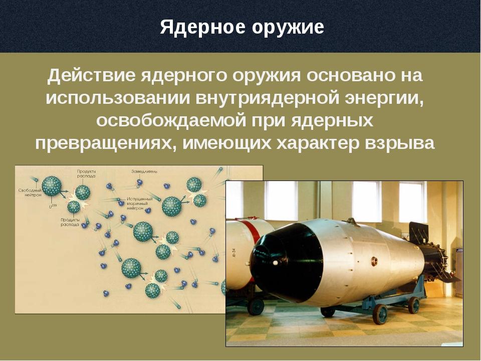 Действие ядерного оружия основано на использовании внутриядерной энергии, осв...