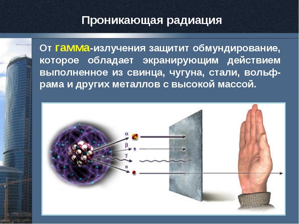От гамма-излучения защитит обмундирование, которое обладает экранирующим дейс...