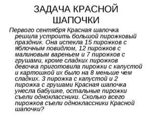 ЗАДАЧА КРАСНОЙ ШАПОЧКИ Первого сентября Красная шапочка решила устроить больш